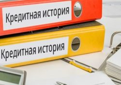 kak ispravit kreditnuyu istoriyu 250x175 - Как исправить кредитную историю