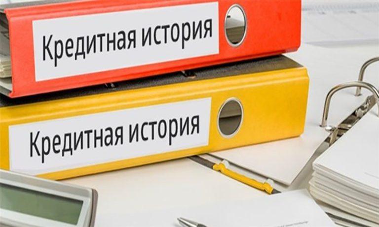 kak ispravit kreditnuyu istoriyu - Как исправить кредитную историю