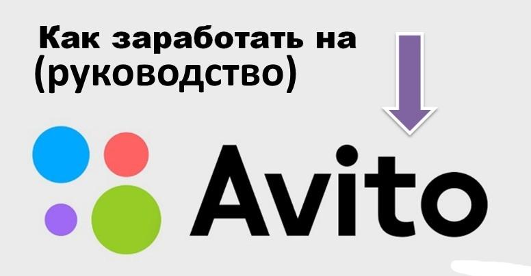 88 - Как заработать на Авито перепродажей без вложений