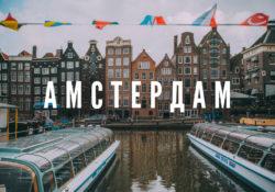 amsterdam 250x175 - Амстердам - самые яркие впечатления о стране чудес