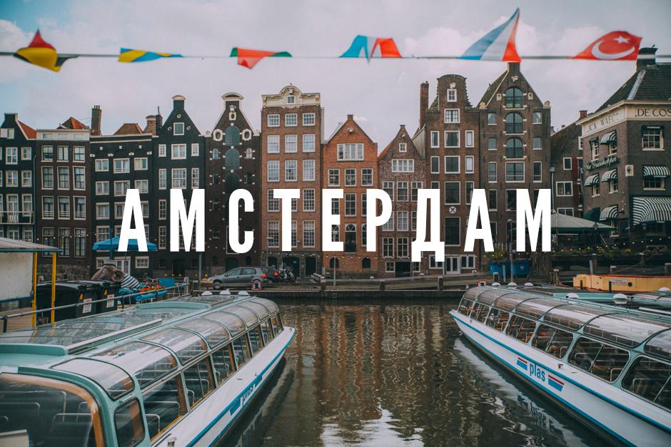 amsterdam - Амстердам - самые яркие впечатления о стране чудес