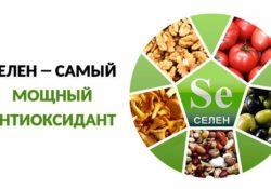 selen 250x175 - Уникальные свойства селена