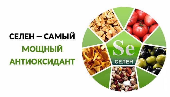 selen - Уникальные свойства селена