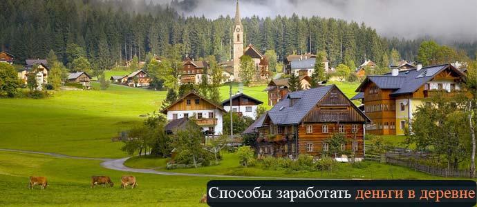 sposoby zarabotat dengi v derevne - Как зарабатывать в деревне | Несколько полезных советов