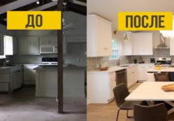 maxresdefault 1 250x175 - Как без больших затрат преобразить квартиру и обновить интерьер